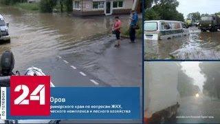 Вице-губернатор Приморья: разгул стихии не принес ни человеческих жертв, ни сильных разрушений
