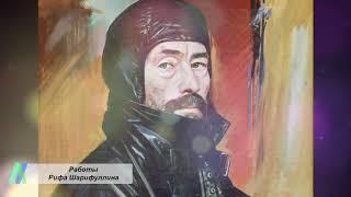 Художник Риф Шарифуллин (город Уфа, проект «Любимые художники Башкирии»)
