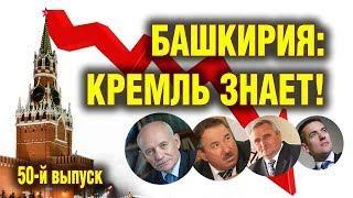 """""""Открытая Политика"""". Выпуск - 50. """"Башкирия: Кремль знает!"""""""