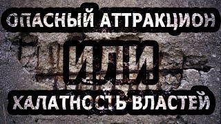 Руины на территории Межгорье и Южно-Уральского государственного заповедника.