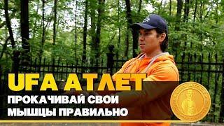 Ufa Атлет. Молодеть никогда не поздно!