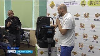 Башкортостан присоединился к федеральному проекту «Детство без опасности»