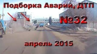 Подборка Аварий, ДТП №32 апрель 2015 car accident