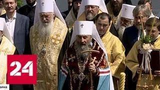 Украина: крестный ход и петиция к Зеленскому - Россия 24