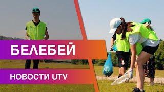 Новости Белебеевского района от 29.06.2021