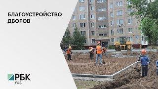 В Уфе 600 млн руб. направят на благоустройство 35 дворов
