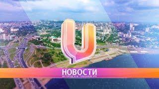 UTV. Новости Уфы 18.11.19