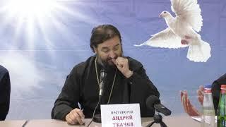 Уфа! Хватит жить в иллюзиях, откройте глаза ч.2! Протоиерей Андрей Ткачёв