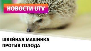 UTV. Швейная машинка спасает от голода. Уфимская артистка стала шить маски из-за коронавируса