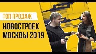Топ продаж новостроек в Москве за 2019