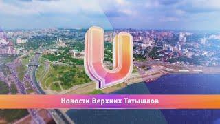 Новости Татышлинского района и севера башкирии (85-летие района, первоклассники и студенты)