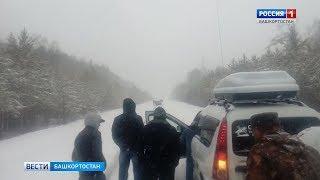 Трассу в Башкирии замело снегом, 14.04.19