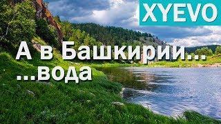 А в Башкирии вода...