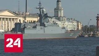 В Санкт-Петербурге ждут начала Главного военно-морского парада - Россия 24