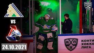 САЛАВАТ ЮЛАЕВ - ЛОКОМОТИВ/ 24.10.2021/ ЧЕМПИОНАТ КХЛ/ KHL В NHL 20/ ОБЗОР МАТЧА ПРОГНОЗ
