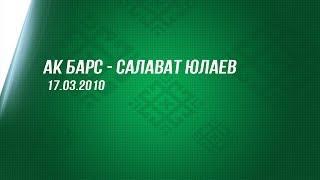 """""""Ак Барс"""" - """"Салават Юлаев"""" 17.03.11"""