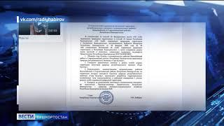 Подписано постановление об объявлении Куштау особо охраняемой территорией
