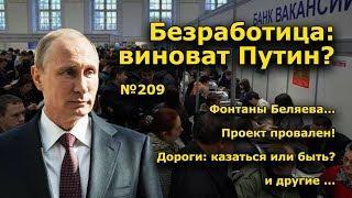 """""""Безработица: виноват Путин?"""". """"Открытая Политика"""". Выпуск - 209"""