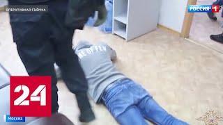 В Москве поймали мошенников, выдававших себя за юристов - Россия 24