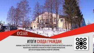 НОВОСТИ Балтачево 02.04.2019: Итоги схода граждан