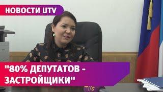 """UTV. Активистка """"Архзащиты"""" стала главой башкирского отделения ВООПиК. Чем занимается организация"""