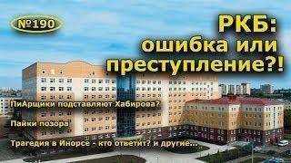 """""""РКБ: ошибка или преступление?!"""". """"Открытая Политика"""". Выпуск - 190."""