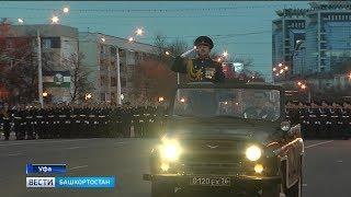 В Уфе прошла первая генеральная репетиция парада Победы