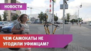 В Уфе на электросамокате сбили пенсионера. Как сделать этот транспорт безопасным?