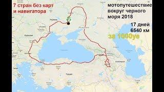 Мото путешествие вокруг Черного моря 2018.Без карт и навигатора Часть 1