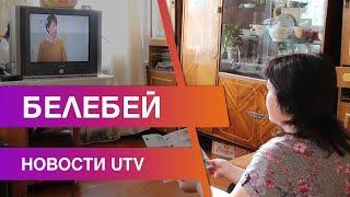 Новости Белебеевского района от 16.03.2021