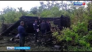 В Башкирии в бане заживо сгорели два человека