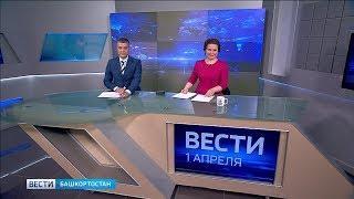 Вести-Башкортостан - 01.04.19