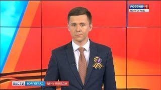 Вести-Волгоград. Выпуск 09.05.19 (20:50)
