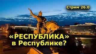 """""""РЕСПУБЛИКА"""" в Республике?"""" СТРИМ 26.0, """"Открытая Политика"""", 17.01.21 г."""