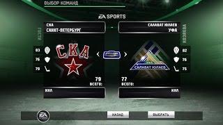 RHL15. САЛАВАТ ЮЛАЕВ (ОБНОВЛЕННЫМ СОСТАВОМ 2017-2018) против СКА (САНКТ- ПЕТЕРБУРГ).
