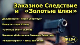 """""""Заказное Следствие и """"Золотые ёлки"""". """"Открытая Политика"""". Выпуск - 154."""