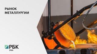 В РБ количество вакансий в металлургии за полгода выросло на 65%