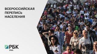 Башстат: Всероссийскую перепись населения перенесли на апрель 2021 г.
