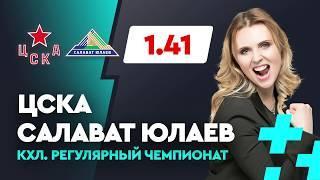ЦСКА - САЛАВАТ ЮЛАЕВ. Прогноз Мироновой