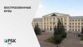 БГМУ – 9-ый среди медицинских вузов РФ, БГАУ – 10-ый среди сельскохозяйственных