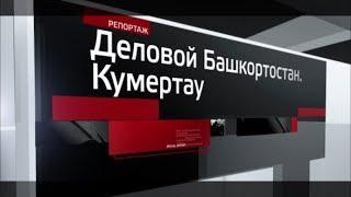 Специальный репортаж - Деловой Башкортостан. Кумертау