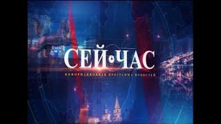"""Полный выпуск новостей """"СЕЙ ЧАС"""" от 08.09.2019 (Специальный выпуск 20:00)"""