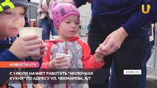 Новости UTV. Молочная кухня в Салавате