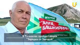 UTV. Новости севера Башкирии за 5 сентября (Нефтекамск, Янаул, Дюртюли)
