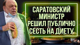 Саратовский министр решил публично сесть на диету