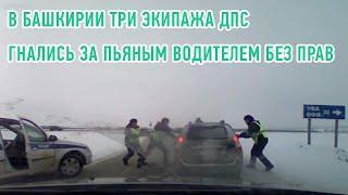В Башкирии три экипажа ДПС гнались за пьяным водителем без прав