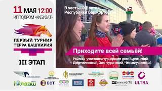 Видео анонс третьего этапа турнира Терра Башкирия 11 Мая 2019