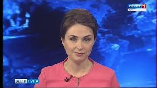 Вести Тула. Эфир от 04.05.2019 (11.25)