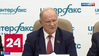 В КПРФ довольны результатами выборов в Мосгордуму - Россия 24