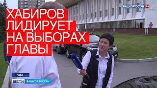 Хабиров лидирует навыборах главы Башкирии